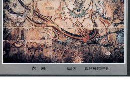 SI4015 Korea 2000 Lunar New Year - Goguryeo Mural Mural (Tsing Lung) M (No Tooth) - Korea, North