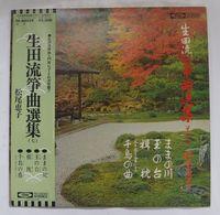 Vinyl LP:  Keiko Matsuo Koto Music Ikutaryu 7  ( TH-60049 Toshiba Rec. JPN 1978 ) - World Music