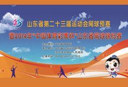 [ T26-026   ]   Tennis Ball Pelota De Tenis   , China Pre-stamped Card, Postal Stationery - Tennis