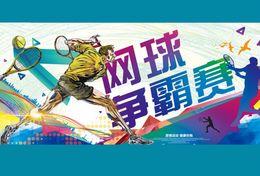 [ T26-027   ]   Tennis Ball Pelota De Tenis   , China Pre-stamped Card, Postal Stationery - Tennis
