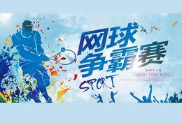 [ T26-029   ]   Tennis Ball Pelota De Tenis   , China Pre-stamped Card, Postal Stationery - Tennis