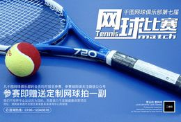 [ T26-031   ]   Tennis Ball Pelota De Tenis   , China Pre-stamped Card, Postal Stationery - Tennis
