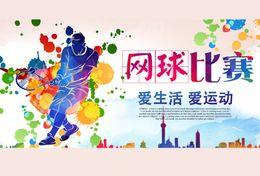 [ T26-032   ]   Tennis Ball Pelota De Tenis   , China Pre-stamped Card, Postal Stationery - Tennis