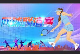 [ T26-033   ]   Tennis Ball Pelota De Tenis   , China Pre-stamped Card, Postal Stationery - Tennis
