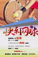 [ T26-034   ]   Tennis Ball Pelota De Tenis   , China Pre-stamped Card, Postal Stationery - Tennis