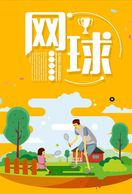 [ T26-036   ]   Tennis Ball Pelota De Tenis   , China Pre-stamped Card, Postal Stationery - Tennis