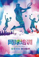 [ T26-039   ]   Tennis Ball Pelota De Tenis   , China Pre-stamped Card, Postal Stationery - Tennis