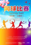 [ T26-040   ]   Tennis Ball Pelota De Tenis   , China Pre-stamped Card, Postal Stationery - Tennis