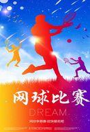 [ T26-041   ]   Tennis Ball Pelota De Tenis   , China Pre-stamped Card, Postal Stationery - Tennis