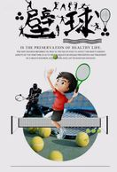 [ T26-045   ]   Tennis Ball Pelota De Tenis   , China Pre-stamped Card, Postal Stationery - Tennis
