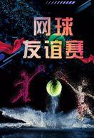 [ T26-046   ]   Tennis Ball Pelota De Tenis   , China Pre-stamped Card, Postal Stationery - Tennis