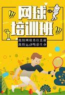 [ T26-047   ]   Tennis Ball Pelota De Tenis   , China Pre-stamped Card, Postal Stationery - Tennis