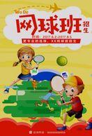 [ T26-049   ]   Tennis Ball Pelota De Tenis   , China Pre-stamped Card, Postal Stationery - Tennis