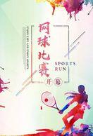 [ T26-050   ]   Tennis Ball Pelota De Tenis   , China Pre-stamped Card, Postal Stationery - Tennis