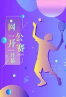 [ T26-051   ]   Tennis Ball Pelota De Tenis   , China Pre-stamped Card, Postal Stationery - Tennis