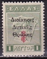 THRACE 1920 1 L Green Litho With Overprint  Administration Of Thrace And Red ET Vl. 25 MNH - Thrakien