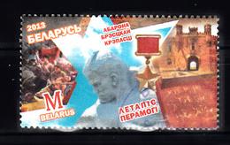 Wit-Rusland 2013 Mi Nr 957 - Wit-Rusland