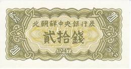 BILLETE DE COREA DEL SUR DE 20 CHON DEL AÑO 1947 (BANKNOTE) SIN CIRCULAR-UNCIRCULATED - Korea, North