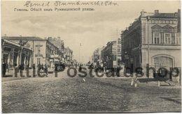 AK Gomel Rumänische Straße Weissrussland Ca.1915 Homel Belarus - Guerra 1914-18