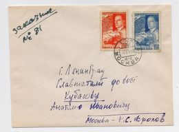 MAIL Post Cover Used USSR RUSSIA Set Stamp Literature Poet Writer MAYAKOVSKY - Covers & Documents