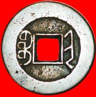 √ DYNASTY QING (1644-1912): CHINA ★ QIANLONG (1736-1795) CASH (1749-1760) SHANXI!  LOW START ★ NO RESERVE! - China