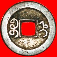 √ DYNASTY QING (1644-1912): CHINA ★ DAOGUAN (1821-1850) CASH  (1821-1823) ZHILI! LOW START ★ NO RESERVE! - China