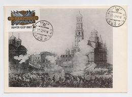 CARTE MAXIMUM CM Card USSR RUSSIA War France Napoleon Moscow Kremlin Art Painting - 1923-1991 URSS