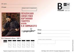 "2018-116 Postal Card ""B"" Russia Russland Russie Painting. K. Savitsky. ""Coenobite"" - Other"