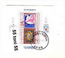 1979 World Stamp Exhib.-PHILASERDICA 79 (stamp Over Stamp ) S/S- Used/oblitere (O) BULGARIA / Bulgarie - Gebraucht