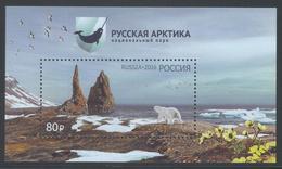 Russia 2016,Nature,Russian Arctic National Park,Polar Bear,#2136,XF MNH**(OR-3) - Preservare Le Regioni Polari E Ghiacciai