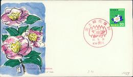 Japan FDC 1972, National Afforestation, Nationale Aufforstungskampagne, Michel 1151 (J2 362) - FDC