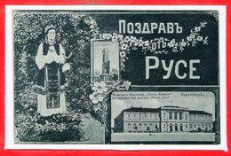 BULGARIE -- Roustchouk - Bulgarie