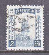 MANCHUKUO  26   (o)    Wmk. 239  Curved Wavy Lines - 1932-45 Manchuria (Manchukuo)