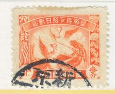 MANCHUKUO  72  Fault    (o) - 1932-45 Manchuria (Manchukuo)
