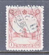MANCHUKUO  84   (o)  1936-7 Issue - 1932-45 Manchuria (Manchukuo)