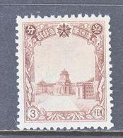 MANCHUKUO  87   **  1936-7 Issue - 1932-45 Manchuria (Manchukuo)