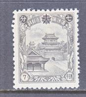 MANCHUKUO  91  *  No Gum  1936-7 Issue - 1932-45 Manchuria (Manchukuo)