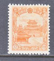 MANCHUKUO  94   **  1936-7 Issue - 1932-45 Manchuria (Manchukuo)
