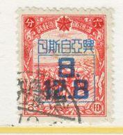 MANCHUKUO  149   (o) - 1932-45 Mandchourie (Mandchoukouo)