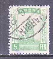 MANCHUKUO  7  (o)  HARBIN Cd. - 1932-45 Manchuria (Manchukuo)
