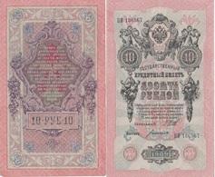 Russia - 10 Rubles 1909 XF+ Shipov - Bogatyrev Lemberg-Zp - Russie