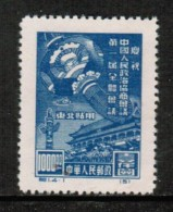"""PEOPLES REPUBLIC Of CHINA---North East  Scott # 1L 121* VF UNUSED REPRINT---NO GUM """"AS ISSUED"""" - Nordostchina 1946-48"""
