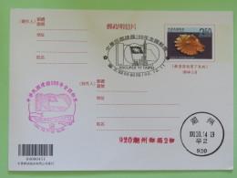 Taiwan 2011 Stationery Postcard Shell Flag - 1945-... Republic Of China