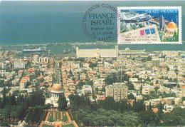 France FDC Du 6 Novembre 2008 à Paris émission Commune France-Israël - 2000-2009