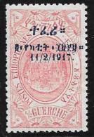 Ethiopia, Scott # 109 Mint Hinged King Soloman's Throne. Overprinted,1917, Short Perfs - Ethiopia