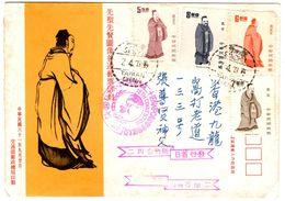 Lettre Recommandée De Sinchu, Taiwan Formose (1973) - 1945-... République De Chine
