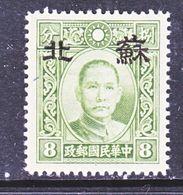 JAPANESE OCCUPATION  SUPEH  7 N 18  TYPE  II  **   Perf 14  SECRET  MARK     No Wmk - 1941-45 Chine Du Nord