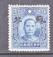 JAPANESE OCCUPATION  SUPEH  7 N 21 A  TYPE  I  **   Perf 14  SECRET  MARK     No Wmk - 1941-45 Northern China