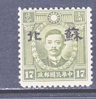 JAPANESE OCCUPATION  SUPEH  7 N 49 A  TYPE  I  *   Perf 14  SECRET  MARK  No Wmk. - 1941-45 Cina Del Nord