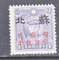 JAPANESE OCCUPATION  SUPEH  7 N 55   * - 1941-45 Chine Du Nord
